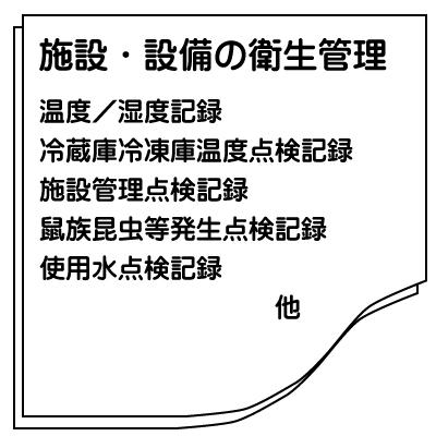 HACCP書類2