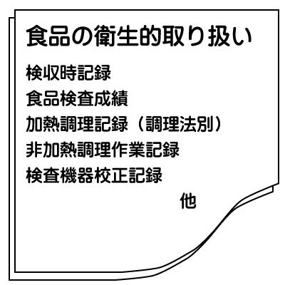 HACCP書類3